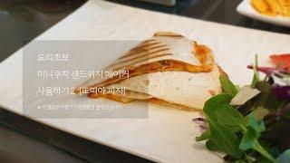 또띠아 피자 샌드위치 - 요리초보 샌드위치 메이커 사용…