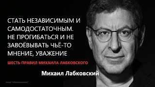 Шесть правил Михаила Лабковского  Научиться понимать свои желания Михаил Лабковский