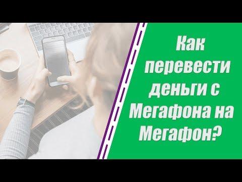 Как перевести деньги с Мегафона на Мегафон? Ответ в видео