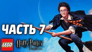 LEGO Harry Potter: Years 1-4 Проходження - Частина 7 - ДРУГИЙ РІК