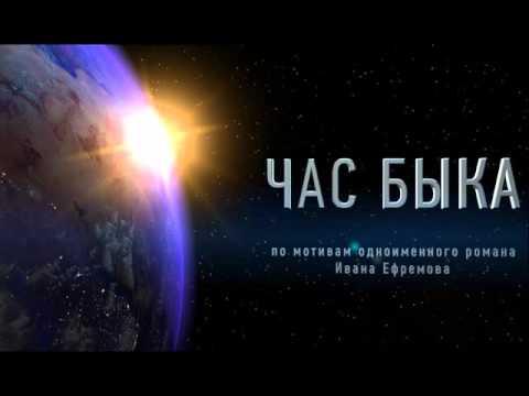 Час быка (Иван Ефремов) часть 1 из 2