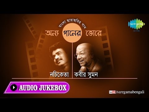 Anya Gaaner Bhore | Kabir Suman And Nachiketa | Bengali Songs Audio Jukebox