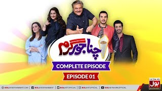 Chana Jor Garam | 1st Episode | 10th January 2020 | Pakistani Comedy Drama | Sitcom