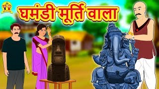 घमंडी मूर्ति वाला - Hindi Kahaniya   Bedtime Stories   Moral Stories   Koo Koo TV Shiny and Shasha