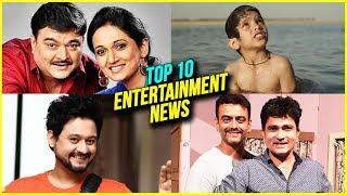 Top 10 Entertainment News | Weekly Wrap | Naal | Nagraj Manjule | Kay Kay Menon