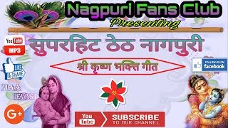 देवकीनन्दन Theth Nagpuri Bhakti Song 2018
