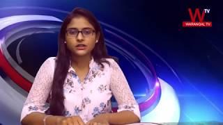 Warangal Daily News 06-01-2018 || Headlines || Warangal TV