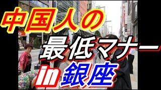 【中国崩壊】銀座の中国人のマナーが酷すぎて非難殺到!!! チャンネル...