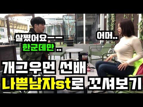 [몰카][Eng Sub] 개그우먼 선배 나쁜남자&츤데레로 꼬셔보기ㅋㅋㅋㅋ(ft.랭구티비)