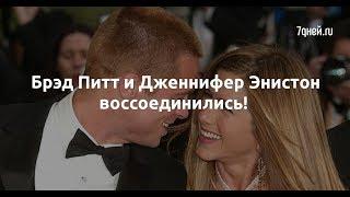 видео: Брэд Питт и Дженнифер Энистон воссоединились!  - Sudo News