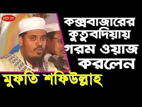 Mufti Shafiullah | গরম ওয়াজ করলেন |  Kutubdia Coxbazar | New Bangla Waz 2018