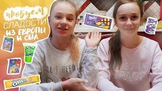 Пробуем сладости из Европы и США + Конкурс