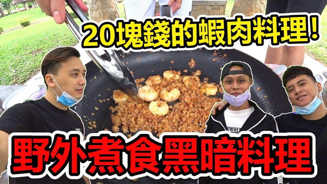 【野外煮食】二十塊钱的蝦肉料理!野外煮食節目回歸了!(EP36)