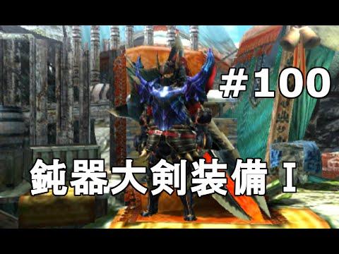 【MHX実況#100】鈍器大剣Ⅰ【装備紹介】モンスターハンタークロス】