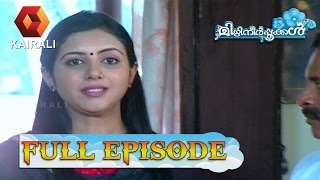Mizhineerpookkal 09/01/17 TV Serial Full Episode