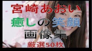 宮崎あおいちゃんの笑顔がかわいすぎで癒される画像50枚動画。 宮崎あ...