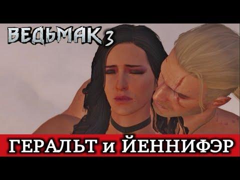 Ведьмак 3. Геральт и Йеннифэр (ПЕРЕЗАЛИВ)