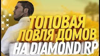 DIAMOND RP || ТОПОВАЯ ЛОВЛЯ ДОМОВ ПО ГОСУ