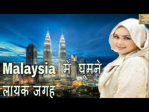 Malaysia  में  घूमने लायक जगह/Places to visit in Malaysia in Hindi