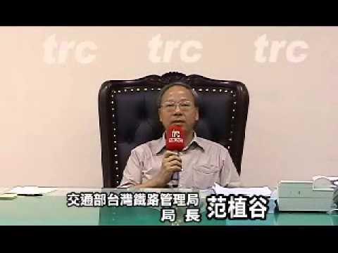 TRC臺灣鐵道網【專訪】臺鐵范植谷局長談臺鐵未來營運新目標 - YouTube