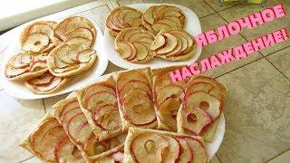 Вкуснейшие слойки с яблоками из слоёного теста.Быстро и вкусно на десерт.