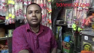 নেত্রকোনায় শঙ্কা কাটিয়ে পূজা   Netrokona। bdnews24.com