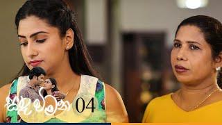 Sanda Wimana | Episode 04 - (2020-02-11) | ITN Thumbnail