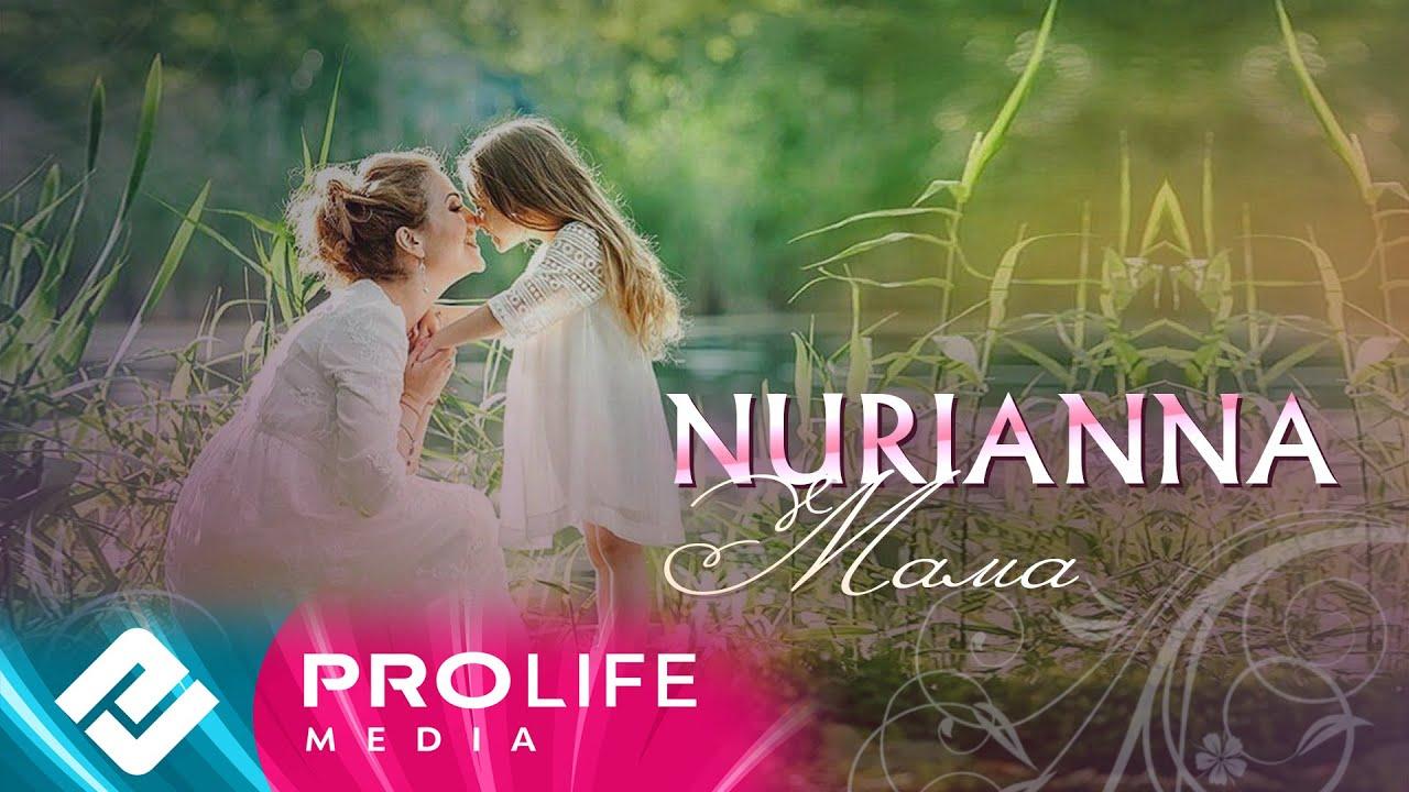 NURIANNA - Мама