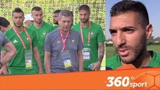 Le360.ma • العياء يبعد بلهندة عن الحصة التدريبية الثالثة للأسود استعدادا لنامبيا