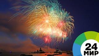 День ВМФ закончился праздничным салютом в Петербурге - МИР 24