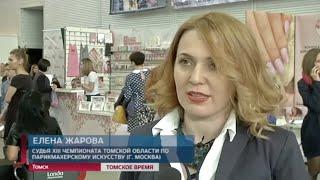 XIII чемпионат по парикмахерскому искусству томск  2016