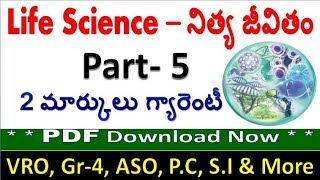 Life Science part - 5 For Latest Competitive exams  by TSPSC special must watch now by SRINIVAS Mech