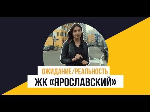 ЖК «Ярославский» от ГК «ПИК»: Ожидание/Реальность