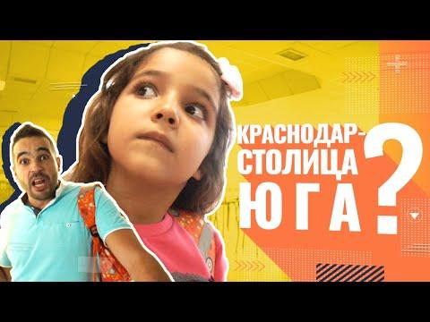 Краснодар - столица Юга? Учеба в Краснодаре