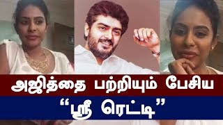 Actress Sri Reddy speaks about 'Thala' Ajith