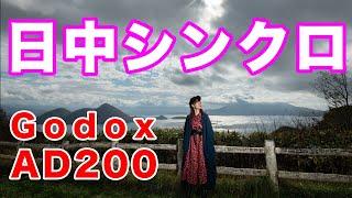 画期的なストロボメーカーGodoxの人気ストロボ AD200。そのフルパワーを...