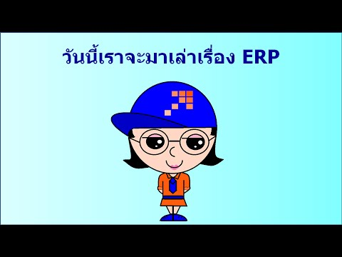 [[Ms.PPCC]] ERP คืออะไร ยกตัวอย่างให้เข้าใจง่ายๆ 1