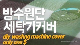 1000원 짜리 방수원단으로세탁기 커버 만들기 diy …