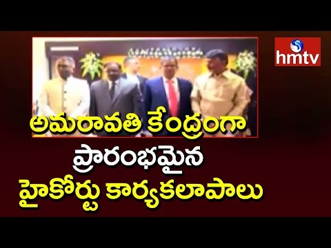 AP High Court Activities Started In Amravati | Updates From
