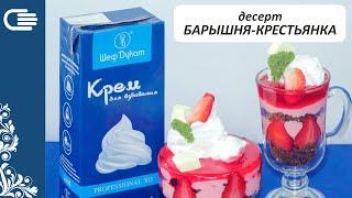Десерт «БАРЫШНЯ-КРЕСТЬЯНКА» с клубничным кремом