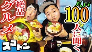 青森・八戸市の地元民100人に 一番美味しいグルメを聞いてみましたっ!...