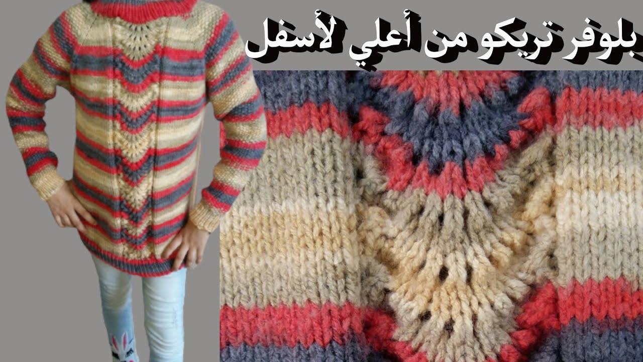(( بلوفر توب داون تريكو لطفلة من 10 الي 12 سنة ))) knit along top down knitting pullover for a girl