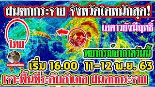 พยากรณ์อากาศวันนี้ 12-17 พ.ย. ฝนเริ่มตกลมแรง วันนี้ 15.00 น. 11 พ.ย. เจาะพื้นที่ฝนตกอำเภอใด! ดูเลย