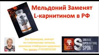 Мельдоний заменят L карнитином   ( Siberian Super Natural Sport)