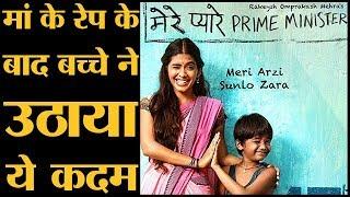 शौच जाते समय मां का रेप हुआ, बच्चे ने PM को चिट्ठी लिखी | Mere Pyare Prime Minister trailer