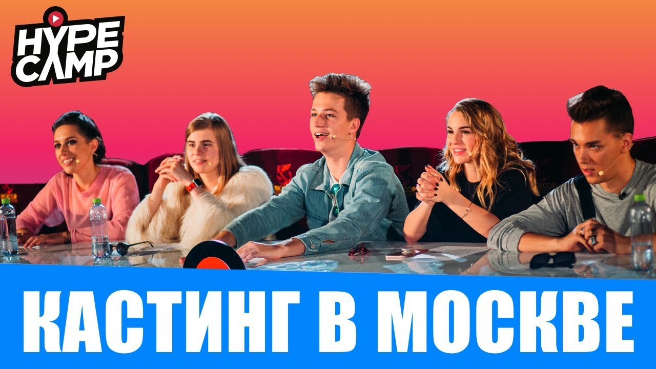 Кастинг в Москве: Полная Версия // HYPE CAMP // Катя Клэп, ЯнГо, Лиззка, Марьяна Ро, Даня Комков