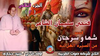 فتحى سليمان الشاعر قصه شما و سرحان الجزء الثانى من السيره الهلاليه انتاج صوت الغربيه