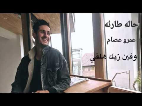 7ala tar2a - Amr Essam (Official Lyrics Videos) | عمرو عصام - حاله طارئه