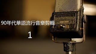 90年代177首華語經典流行音樂精華剪接輯