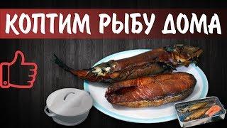 Как Закоптить Рыбу Дома в Казане, Вкусный Копченый Лосось и Скумбрия в домашних условиях